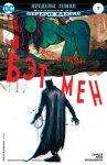 Обложка комикса Все-Звезды Бэтмен №7