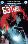 Обложка комикса Все-Звезды Бэтмен №11