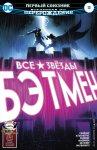Обложка комикса Все-Звезды Бэтмен №13