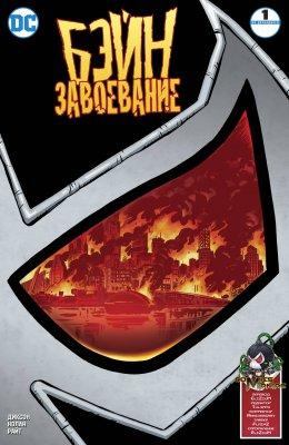 Серия комиксов Бэйн: Завоевание