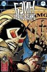 Обложка комикса Бэйн: Завоевание №2