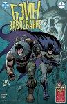Обложка комикса Бэйн: Завоевание №3