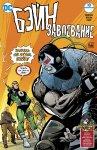 Обложка комикса Бэйн: Завоевание №10