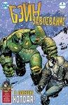 Обложка комикса Бэйн: Завоевание №11