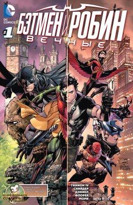 Серия комиксов Бэтмен и Робин Вечные