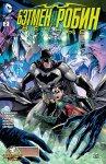 Обложка комикса Бэтмен и Робин Вечные №2