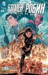 Обложка комикса Бэтмен и Робин Вечные №3