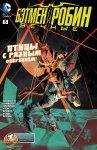 Обложка комикса Бэтмен и Робин Вечные №5