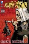 Обложка комикса Бэтмен и Робин Вечные №8