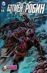 Обложка комикса Бэтмен и Робин Вечные №10