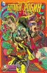 Обложка комикса Бэтмен и Робин Вечные №11