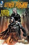 Обложка комикса Бэтмен и Робин Вечные №12