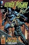 Обложка комикса Бэтмен и Робин Вечные №14