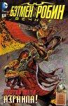 Обложка комикса Бэтмен и Робин Вечные №15