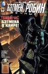 Обложка комикса Бэтмен и Робин Вечные №17