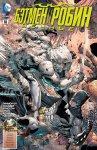 Обложка комикса Бэтмен и Робин Вечные №18