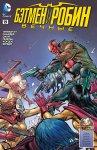 Обложка комикса Бэтмен и Робин Вечные №19