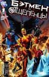 Обложка комикса Бэтмен и Отщепенцы