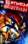 Обложка комикса Бэтмен и Отщепенцы №2