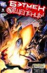 Обложка комикса Бэтмен и Отщепенцы №5