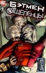 Обложка комикса Бэтмен и Отщепенцы №7