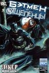 Обложка комикса Бэтмен и Отщепенцы №9