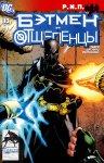 Обложка комикса Бэтмен и Отщепенцы №13
