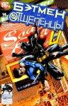 Обложка комикса Бэтмен и Отщепенцы №14
