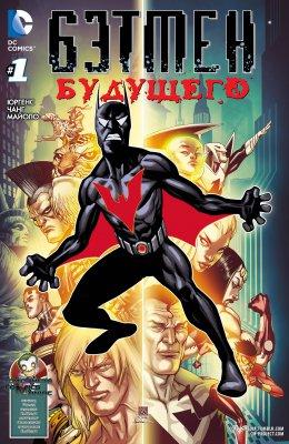Серия комиксов Бэтмен Будущего