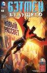 Обложка комикса Бэтмен Будущего №7