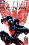 Обложка комикса Бэтмен Будущего №8