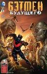 Обложка комикса Бэтмен Будущего №9