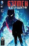 Обложка комикса Бэтмен Будущего №12