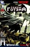 Обложка комикса Бэтмен: Улицы Готэма