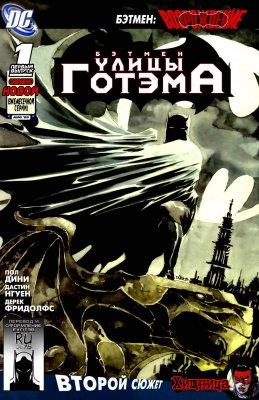 Серия комиксов Бэтмен: Улицы Готэма