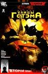 Обложка комикса Бэтмен: Улицы Готэма №2