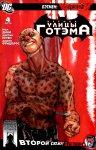 Обложка комикса Бэтмен: Улицы Готэма №4