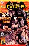 Обложка комикса Бэтмен: Улицы Готэма №5