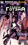 Обложка комикса Бэтмен: Улицы Готэма №6