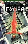 Обложка комикса Бэтмен: Улицы Готэма №7