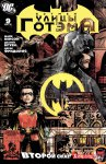 Обложка комикса Бэтмен: Улицы Готэма №9