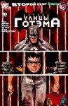 Обложка комикса Бэтмен: Улицы Готэма №10
