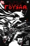 Обложка комикса Бэтмен: Улицы Готэма №12
