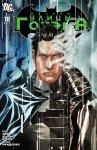 Обложка комикса Бэтмен: Улицы Готэма №18