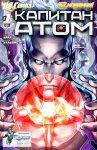 Обложка комикса Капитан Атом №1