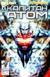 Обложка комикса Капитан Атом №2