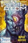 Обложка комикса Капитан Атом №6