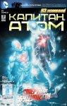 Обложка комикса Капитан Атом №7