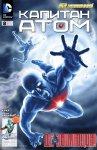 Обложка комикса Капитан Атом №8