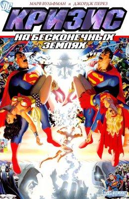 Серия комиксов Кризис На Бесконечных Землях